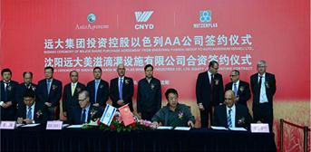 הקמת קו ייצור ראשון בסין