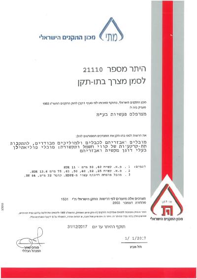 תעודה מכון התקנים